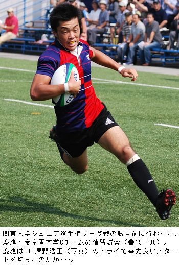 rugby20080914-12
