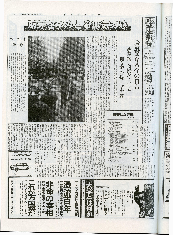 昭和44年11月10日付の紙面