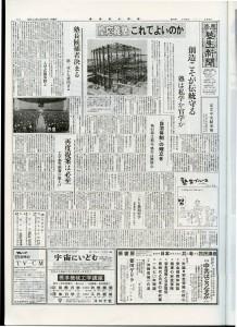 創刊号1面(昭和44年4月25日付)