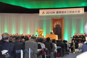 毎年、大勢の塾員が集う慶應連合三田会