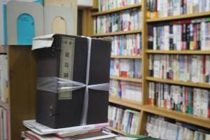 一冊15万円の古書(手前)もたくさんの本と共に並ぶ