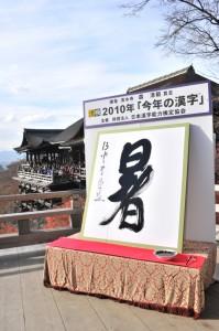 日本漢字能力検定協会が毎年全国公募する「今年の漢字」