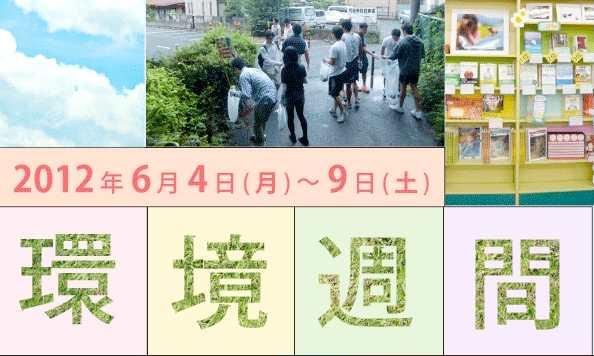 環境週間2012 3