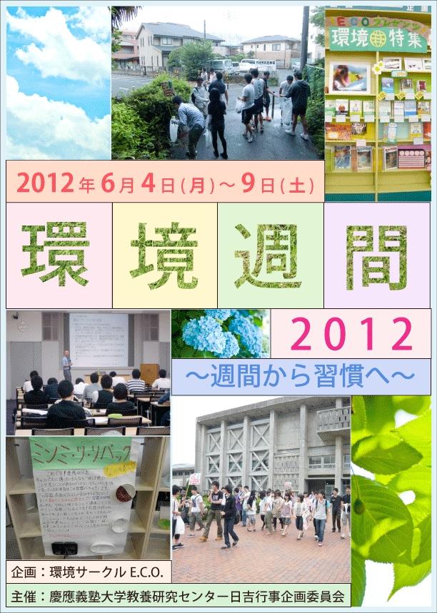 環境週間2012