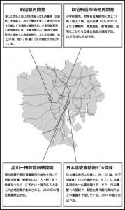 変わる東京 図1
