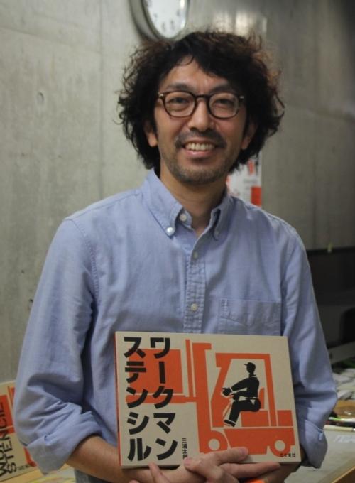 絵本作家 三浦太郎さん