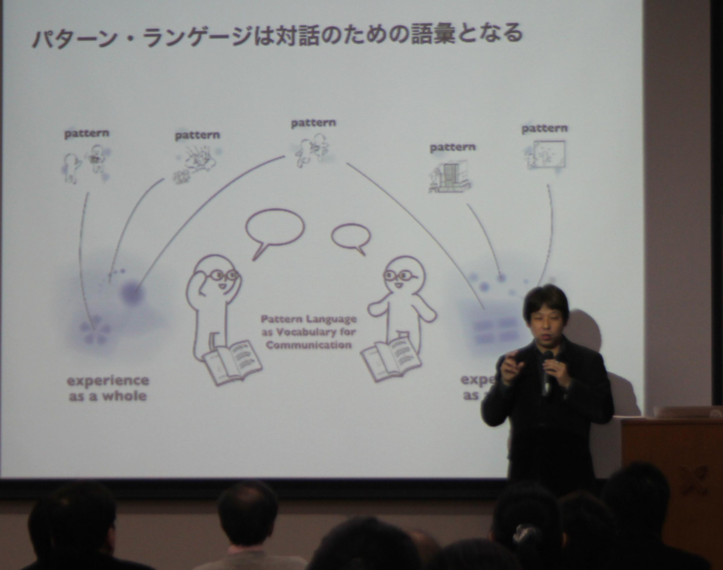 講師の井庭氏と共にパターン・ランゲージを体験