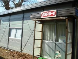 児童用閲覧室として建てられたプレハブ小屋「あおぞらるーむ」