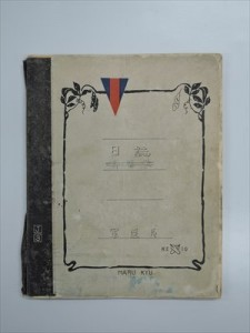 慶大医学部卒 佐々木正五さんの遺品。   法医学の授業に使っていたノートが、ある日から戦地での日誌になった。   「慶應義塾福澤研究センター」所蔵資料