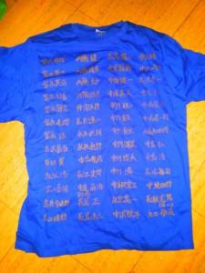 戦争で命を落とした塾生の名前を書いたTシャツ。全40枚ほどある