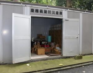 三田キャンパスの防災倉庫