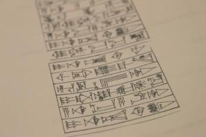 楔形文字を読むことができるようになる