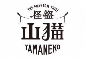 福井さんプロデュースの新ドラマ「怪盗 山猫」 (提供:ntv)