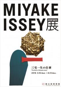 「MIYAKE ISSEY 展: 三宅一生の仕事」メインヴィジュアル