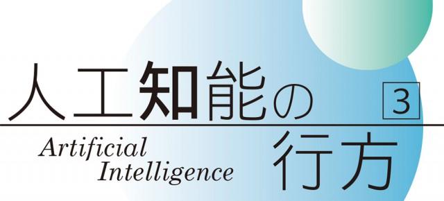 【人工知能の行方③】 進化するAIと雇用