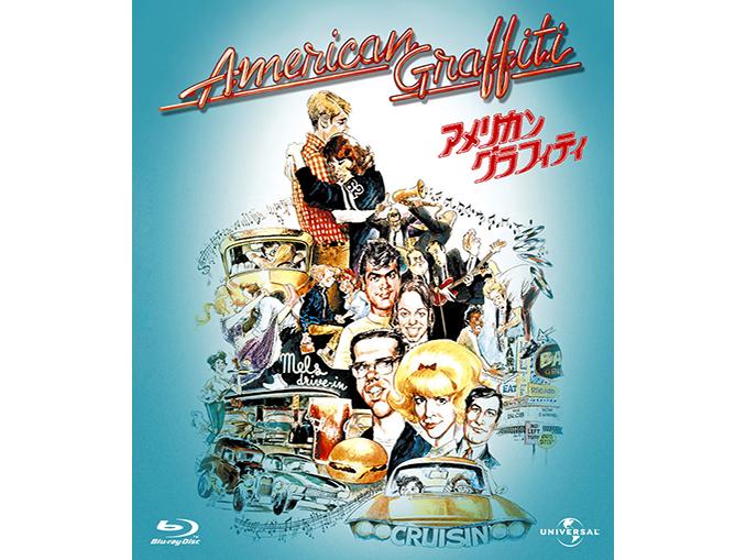 『アメリカン・グラフィティ』 Blu-ray:1,886円+税 発売元:NBCユニバーサル・エンターテイメント