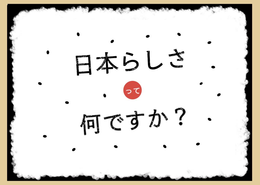 【特集】日本らしさって何ですか?