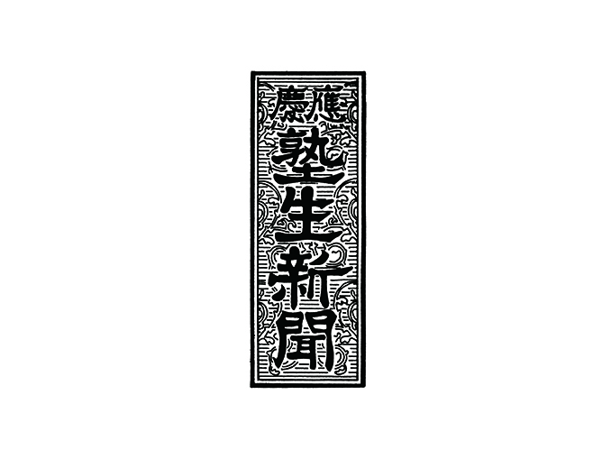 【WEB】塾生新聞ロゴ
