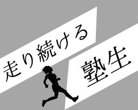 走り続ける塾生