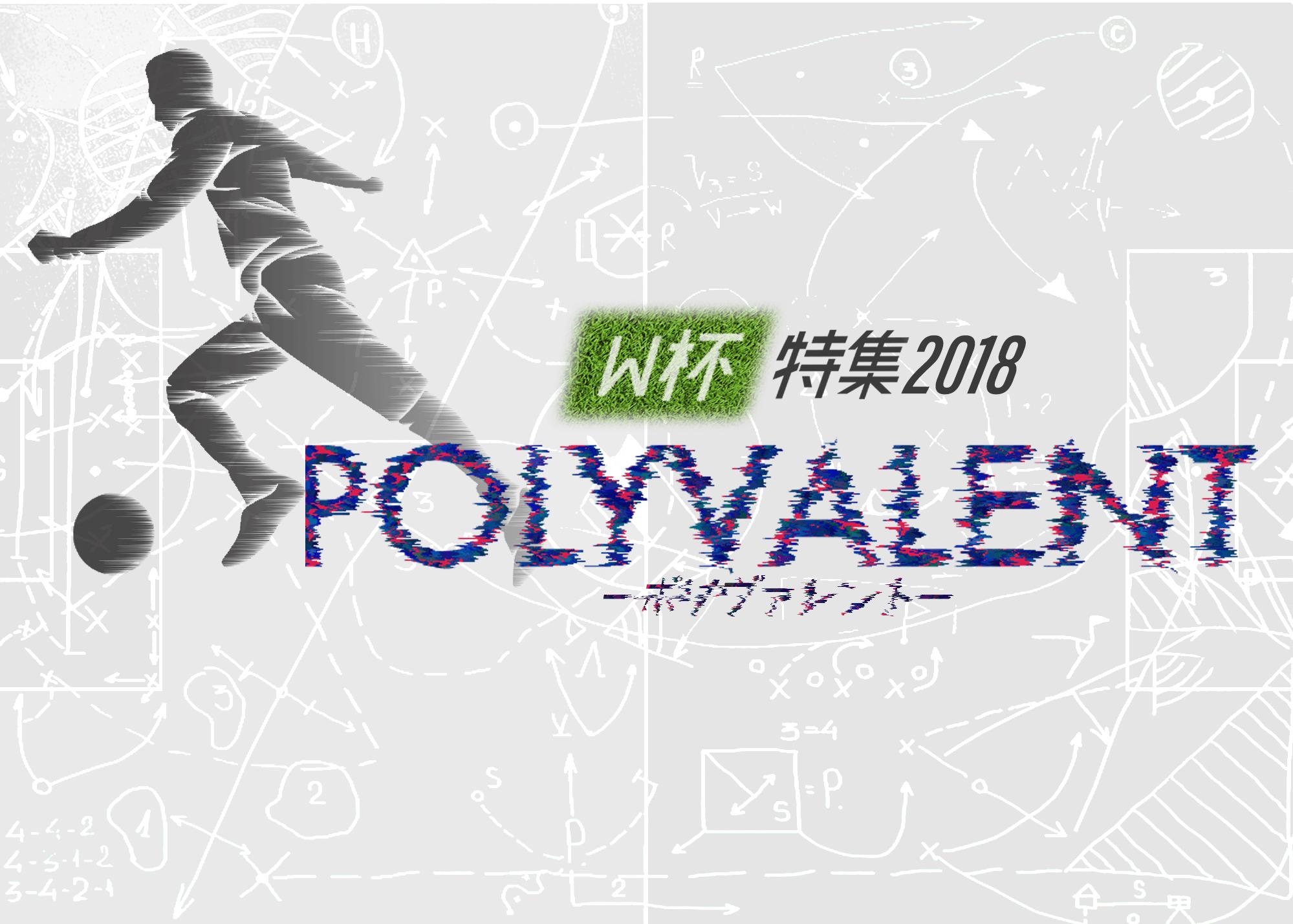 《特集》W杯特集2018 POLYVALENT —ポリヴァレント—