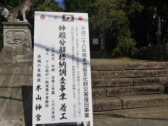 木山神宮 完成