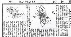 《明治ニ學ベ》明治三陸地震と東日本大震災 正しい知識が命を救う