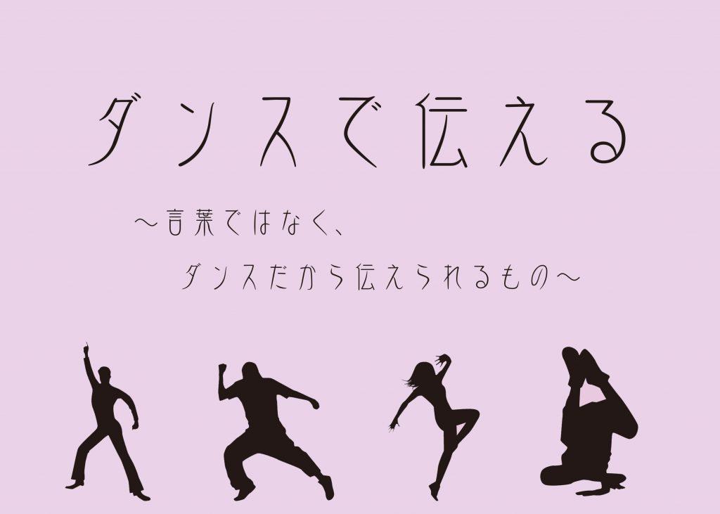 《特集》ダンスで伝える~言葉ではなく、ダンスだから伝えられるもの~