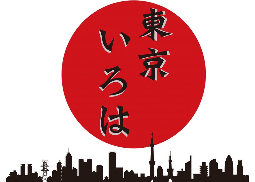 東京いろは75