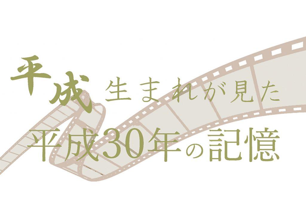 平成生まれがみた平成30年の記憶別Ver75