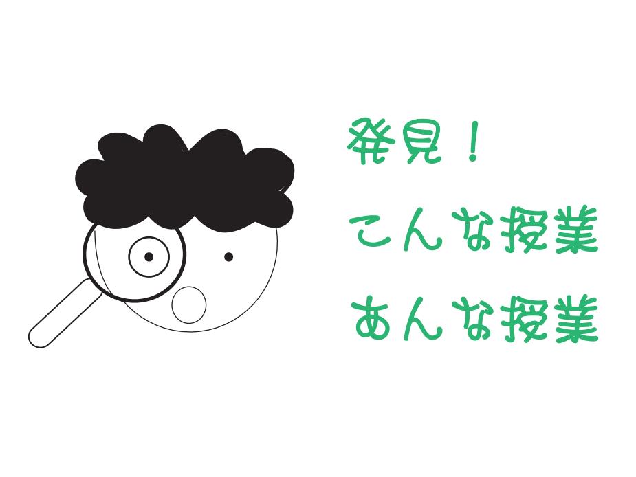 授業特集 ロゴ Web