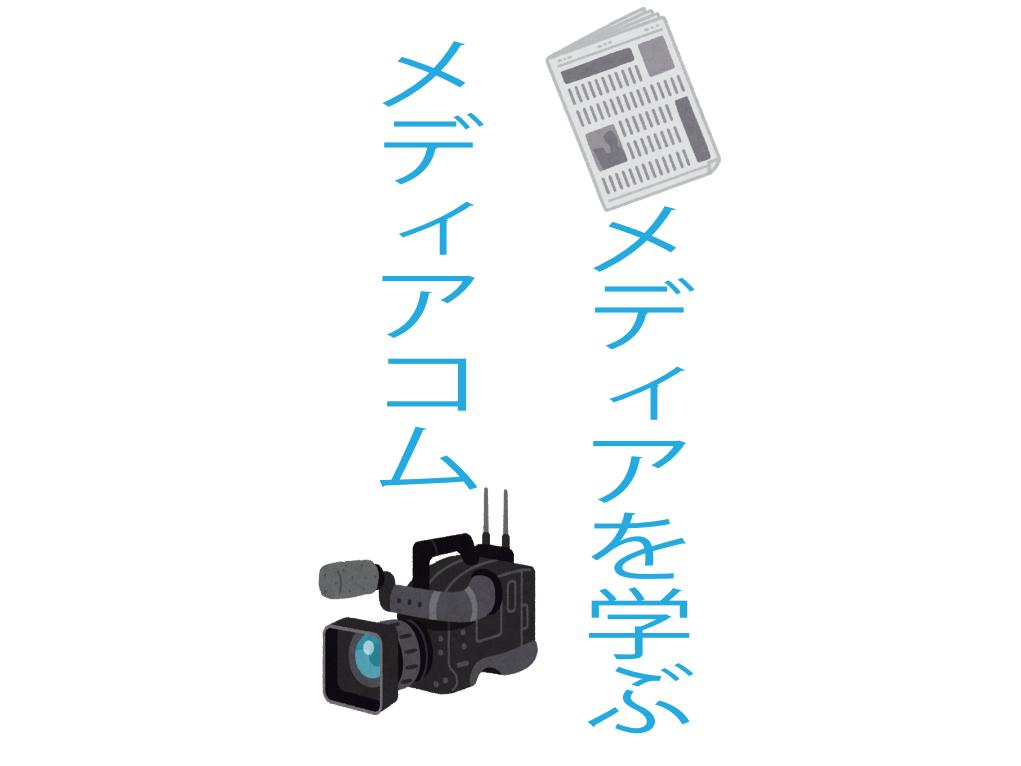 メディアコム ロゴ Web