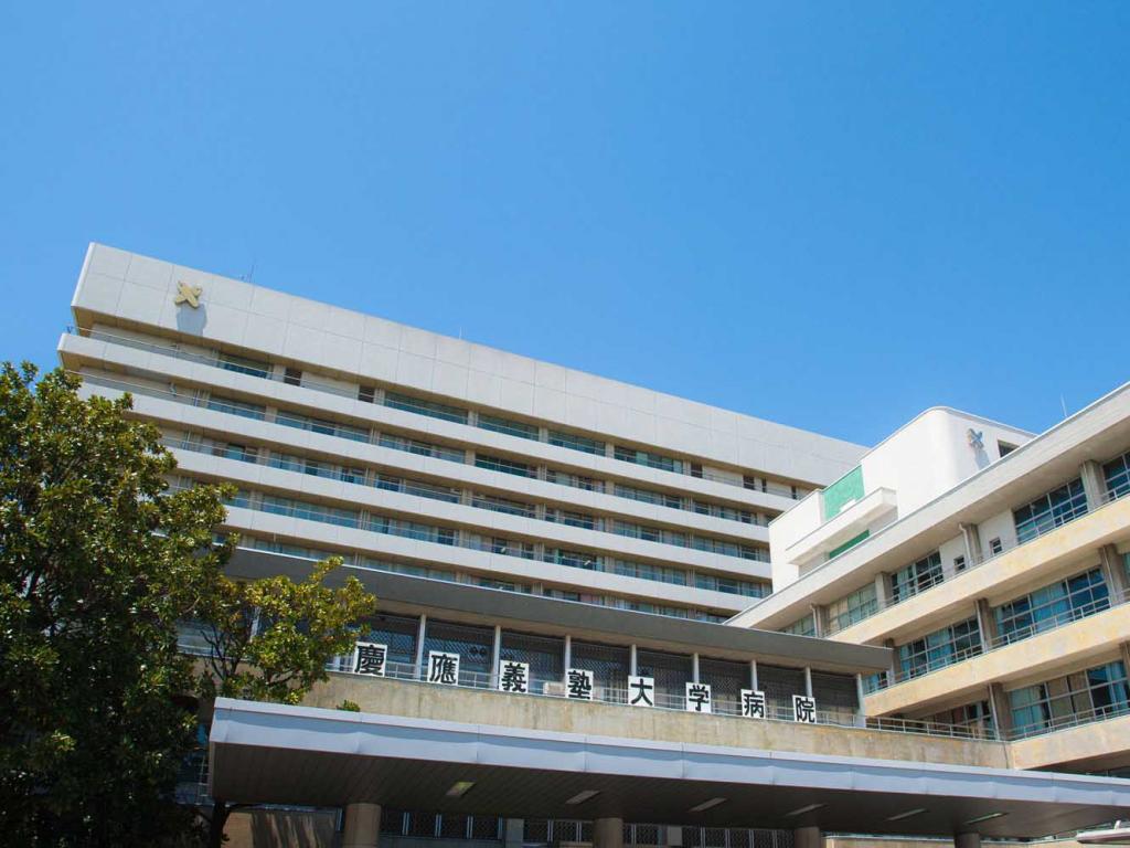 慶應病院web