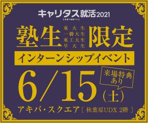 190527_jukushin_web_ad_career
