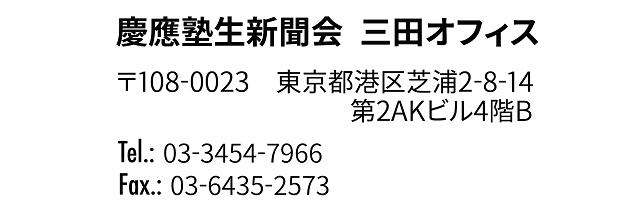 塾生新聞会アクセス