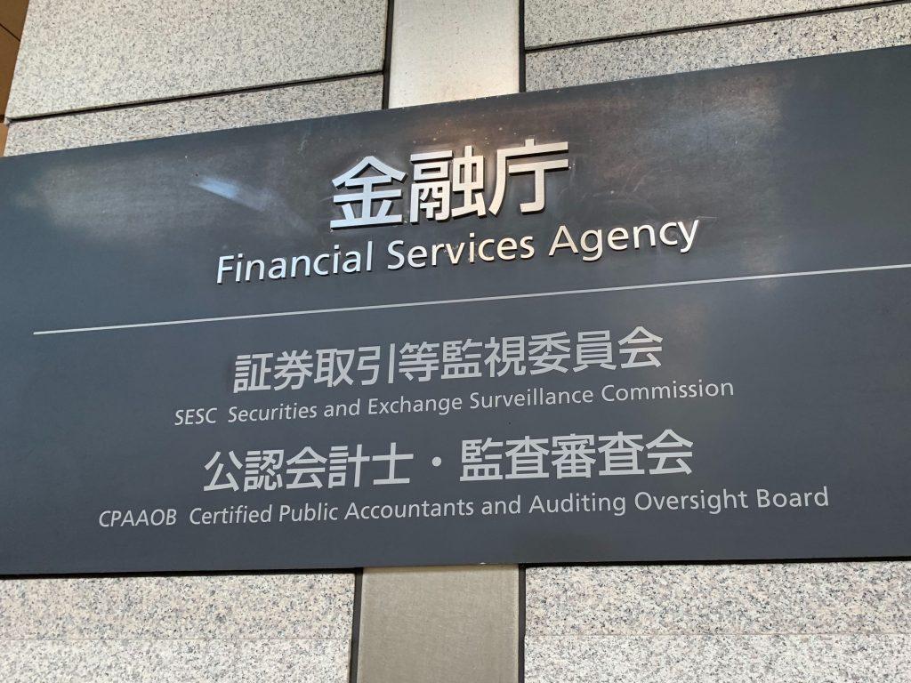 【web】金融庁②
