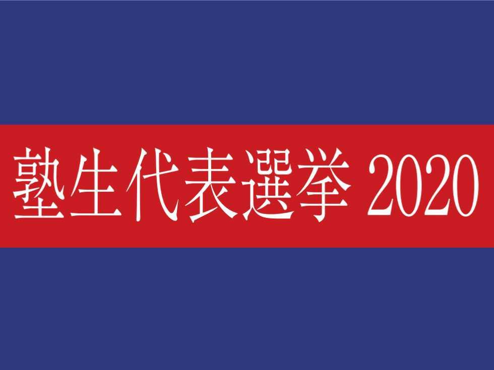 塾生代表選挙2020アイキャッチ