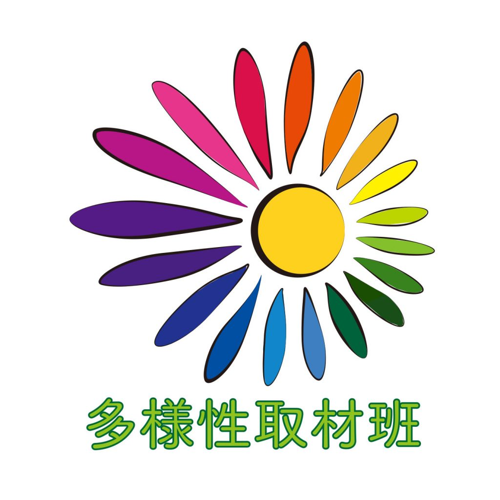 多様性班ロゴ完成版