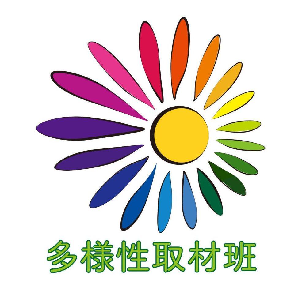 多様性班ロゴ