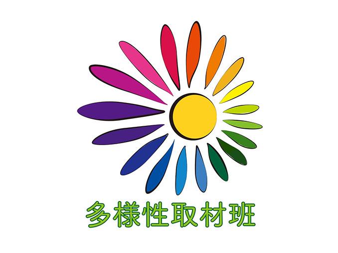 多様性班取材班 ロゴ