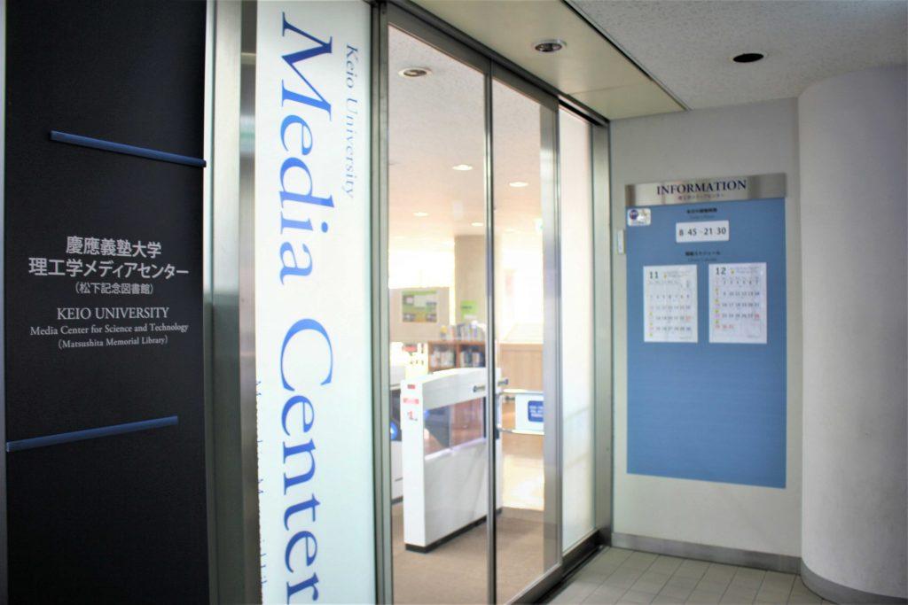 理工学部メディアセンター