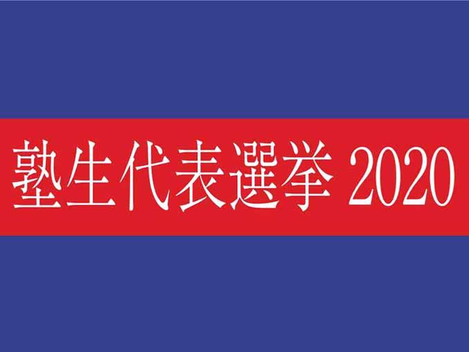 塾生代表選挙2020アイキャッチ2