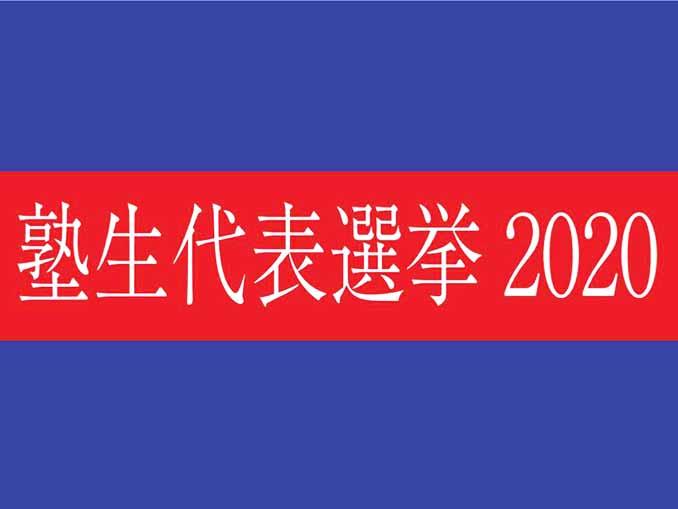 塾生代表選挙