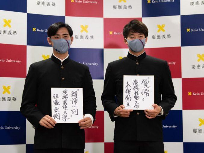プロ野球ドラフト会議、慶大から2人指名