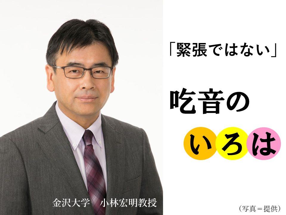 小林宏明教授アイキャッチ確定版