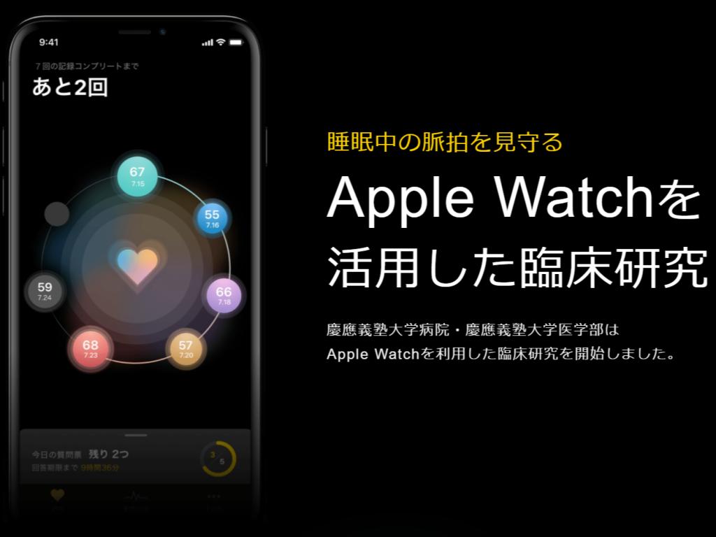 FireShot Capture 244 – Apple Watch Heart Study – awhs.cpnet.med.keio.ac.jp