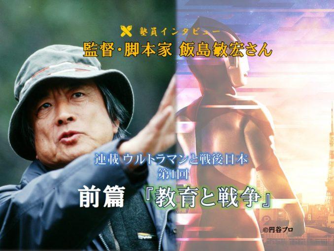 《塾員インタビュー》『ウルトラマン』監督・脚本 飯島敏宏さん(前篇)