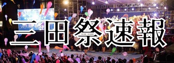 三田祭バナー