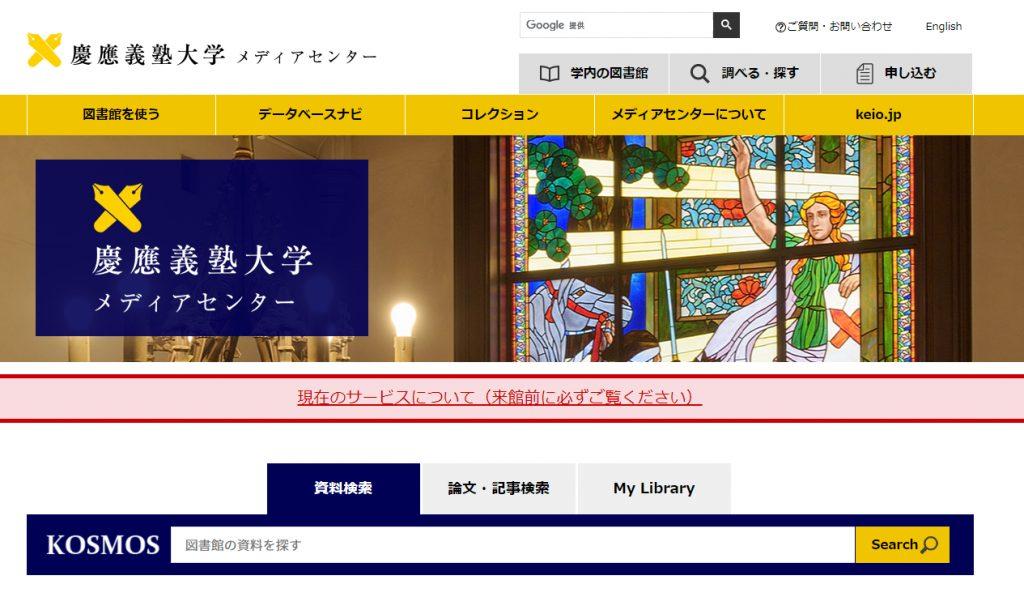1.メディアセンターWebサイト
