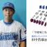 《早慶戦特集2018》「エンジョイ」する野球、慶應に教わった 横浜DeNAベイスターズ・田中浩康選手